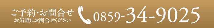 電話: 0859-34-9025
